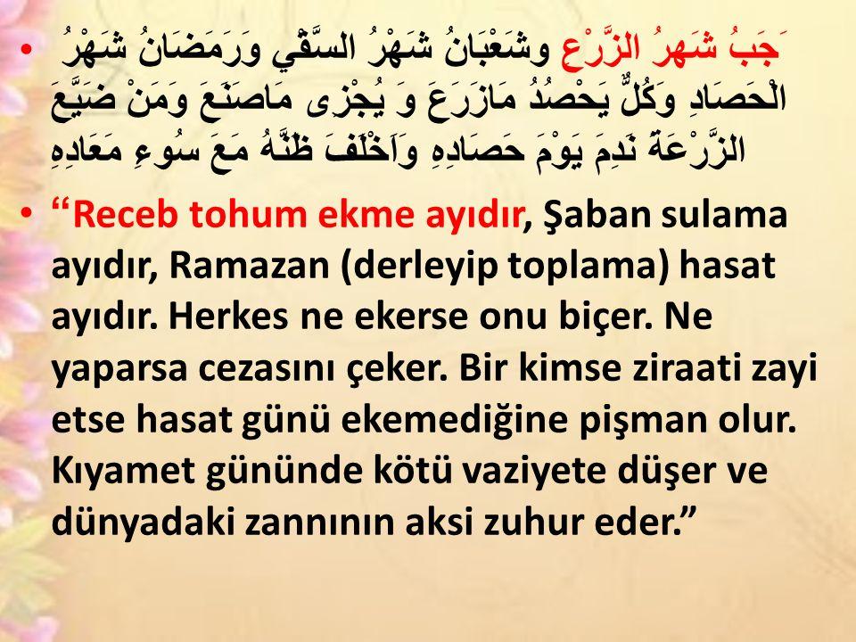 İbn-i Abbas -radiyallahu anh- Hazretleri: Resulullah -sallallahu aleyhi ve sellem- Recep ayında bazen o kadar çok oruç tutardı ki, biz O'nu hiç iftar etmeyecek zannederdik.