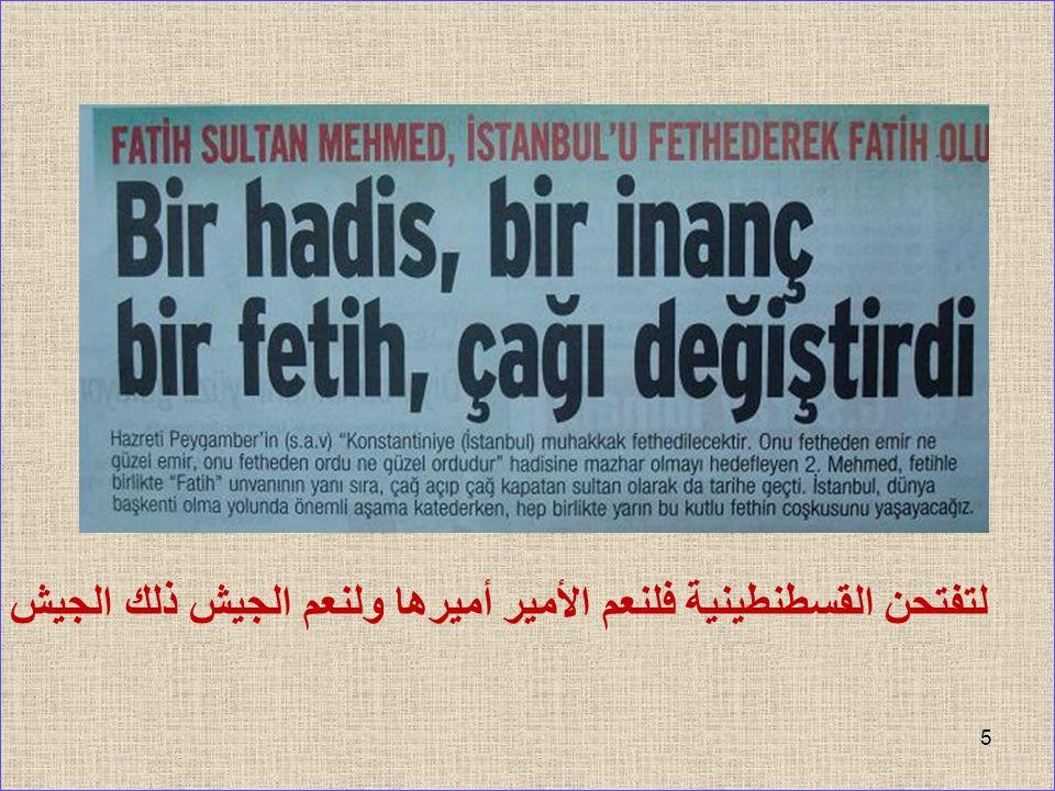 لتفتحن القسطنطينية فلنعم الأمير أميرها ولنعم الجيش ذلك الجيش 5