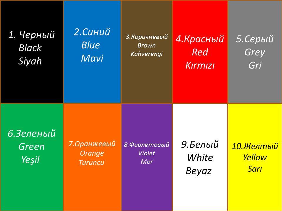 1. Черный Black Siyah 6.Зеленый Green Yeşil 7.Оранжевый Orange Turuncu 8.Фиолетовый Violet Mor 9.Белый White Beyaz 10.Желтый Yellow Sarı 2.Синий Blue