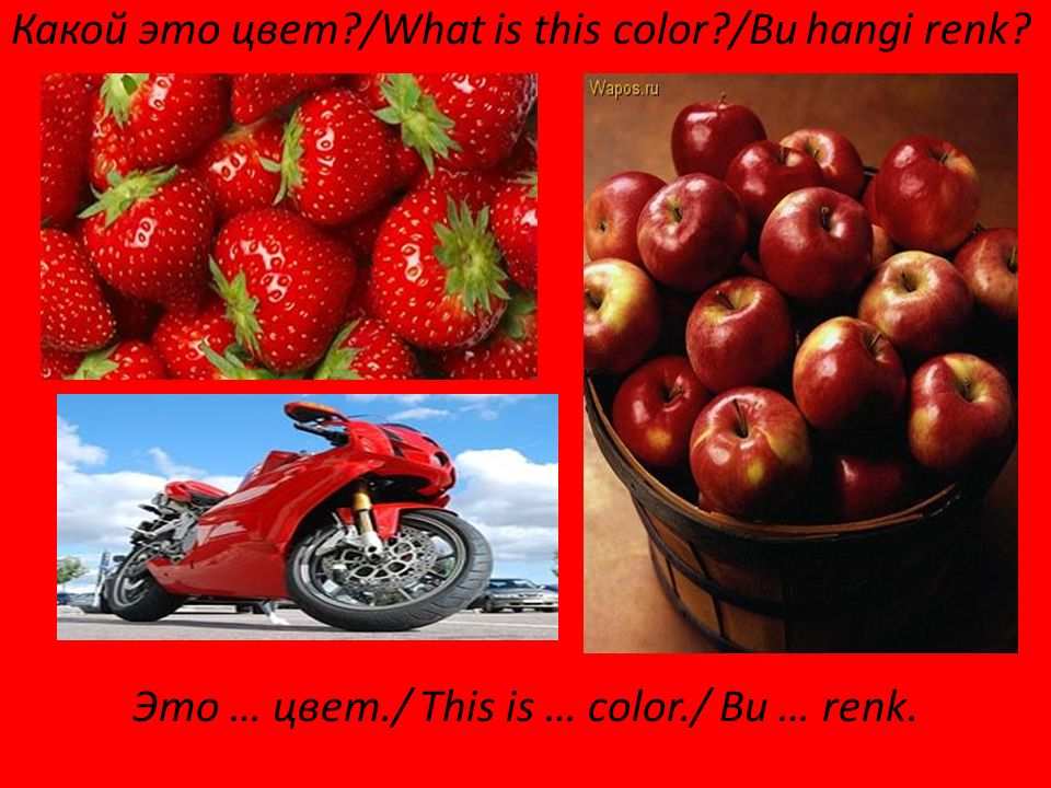 Какой это цвет /What is this color /Bu hangi renk Это … цвет./ This is … color./ Bu … renk.