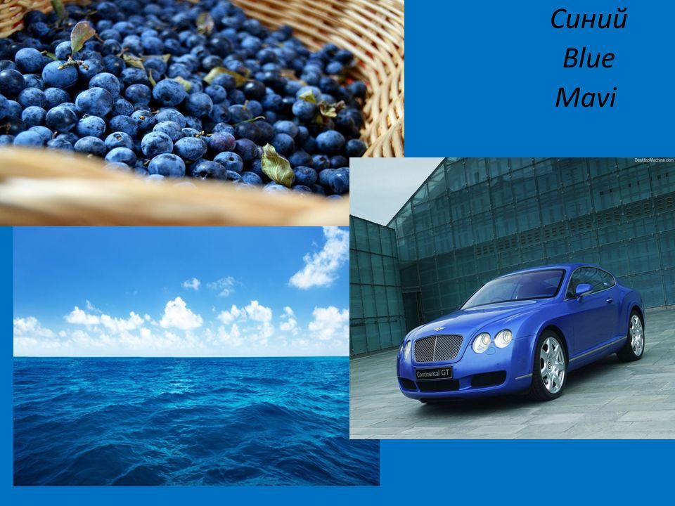 Синий Blue Mavi