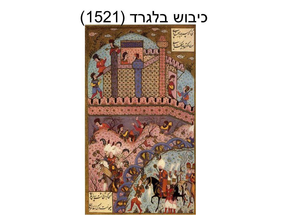 כיבוש בלגרד (1521)