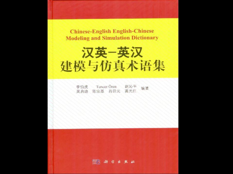 59 Modelleme ve benzetim terimleri – süregiden çalışmalar: -İngilizce terimlerin derlenmesine devam (Tuncer Ören) ~ 12 000 terim -İngilizce-Çince sözlük – 2.