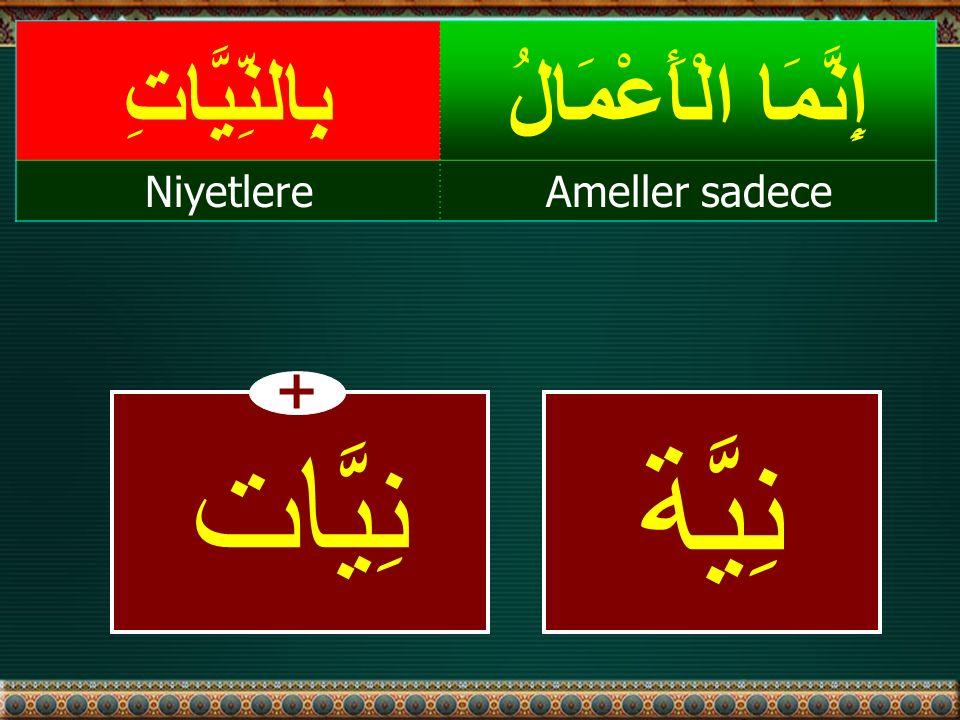 إِنَّمَا الْأَعْمَالُبِالنِّيَّاتِ Ameller sadeceNiyetlere نِيَّات نِيَّة +