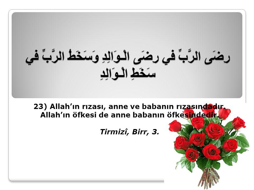 رِضَى الرَّبِّ في رِضَى الْـوَالِدِ وَسَخَطُ الرَّبِّ في سَخَطِ الْـوَالِدِ 23) Allah'ın rızası, anne ve babanın rızasındadır. Allah'ın öfkesi de anne