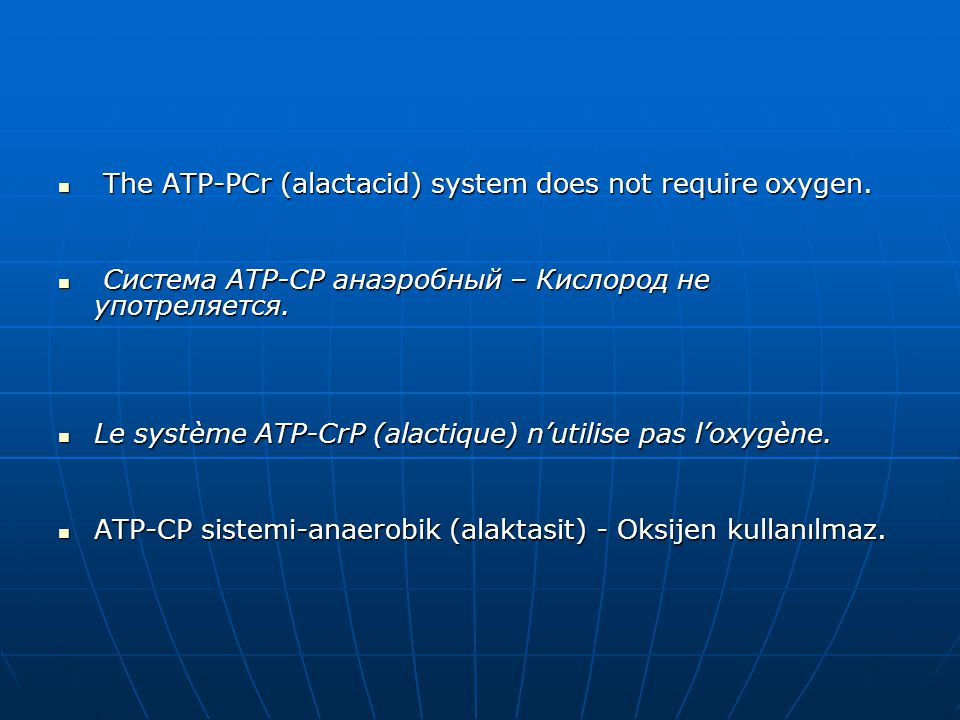  The ATP-PCr (alactacid) system does not require oxygen.