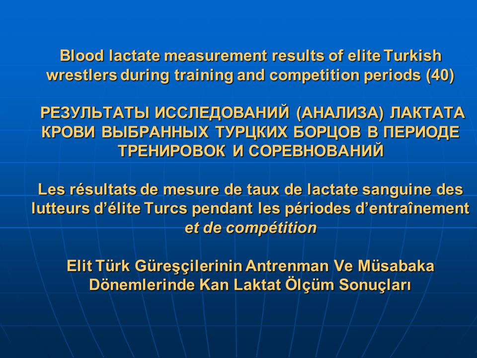 Blood lactate measurement results of elite Turkish wrestlers during training and competition periods (40) РЕЗУЛЬТАТЫ ИССЛЕДОВАНИЙ (АНАЛИЗА) ЛАКТАТА КР