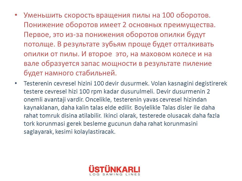 • Уменьшить скорость вращения пилы на 100 оборотов.