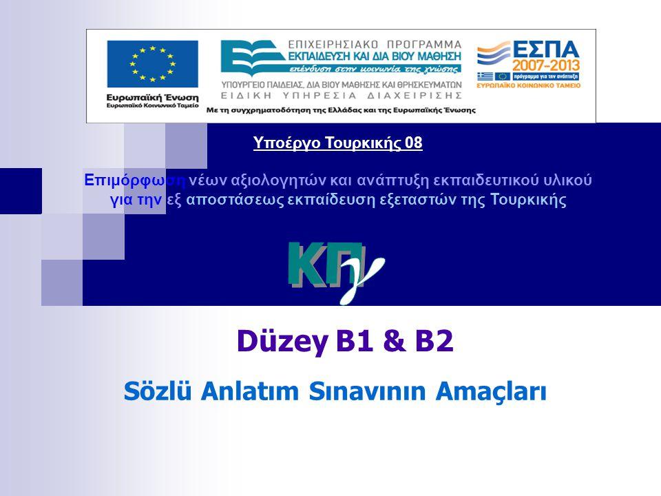 Düzey B1 & Β2 Sözlü Anlatım Sınavının Amaçları Υποέργο Τουρκικής 08 Επιμόρφωση νέων αξιολογητών και ανάπτυξη εκπαιδευτικού υλικού για την εξ αποστάσεω