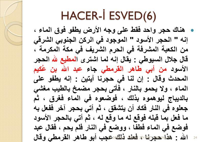 HACER- İ ESVED(6)  هناك حجر واحد فقط على وجه الأرض يطفو فوق الماء ، إنه