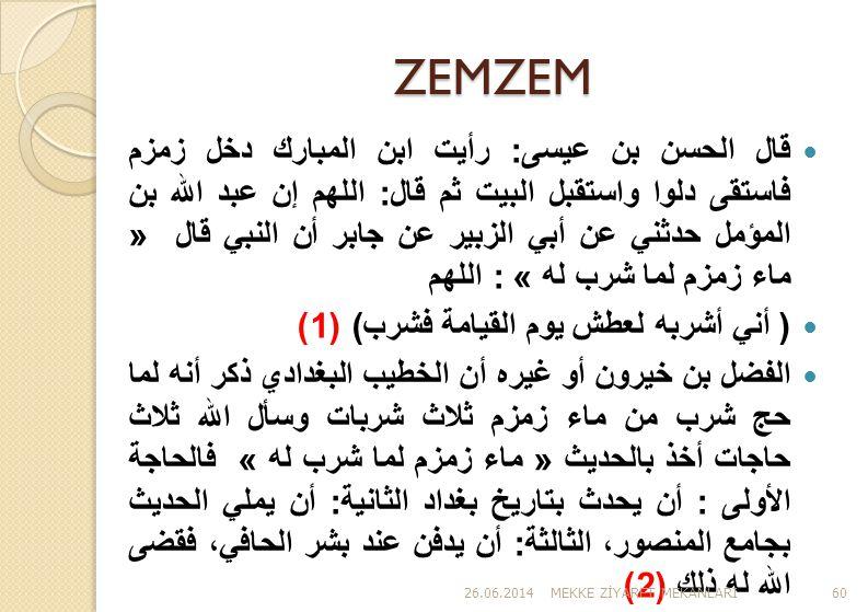 ZEMZEM  قال الحسن بن عيسى: رأيت ابن المبارك دخل زمزم فاستقى دلوا واستقبل البيت ثم قال: اللهم إن عبد الله بن المؤمل حدثني عن أبي الزبير عن جابر أن الن