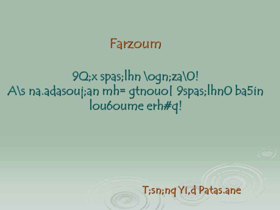 Farzoum 9Q;x spas;lhn \ogn;za\0! A\s na.adasouj;an mh= gtnouo[ 9spas;lhn0 ba5in lou6oume erh#q! T;sn;nq Yi,d Patas.ane T;sn;nq Yi,d Patas.ane
