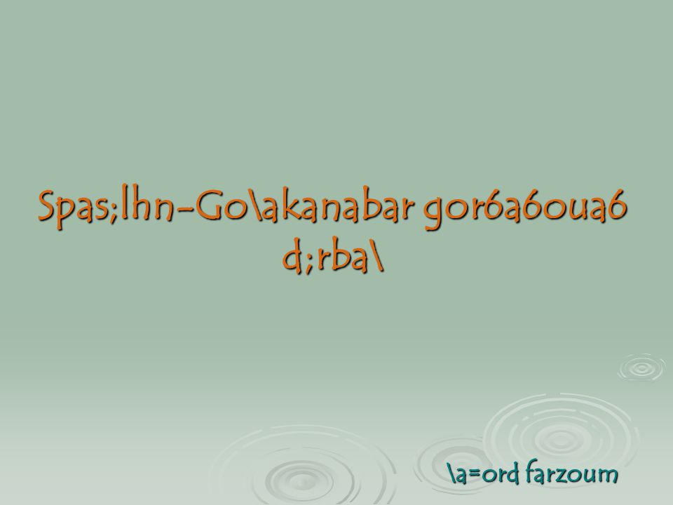 Spas;lhn-Go\akanabar gor6a6oua6 d;rba\ \a=ord farzoum \a=ord farzoum