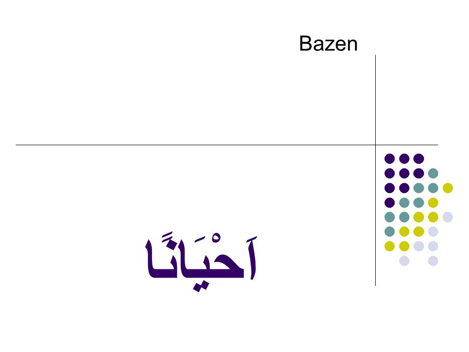 اَحْيَانًا Bazen