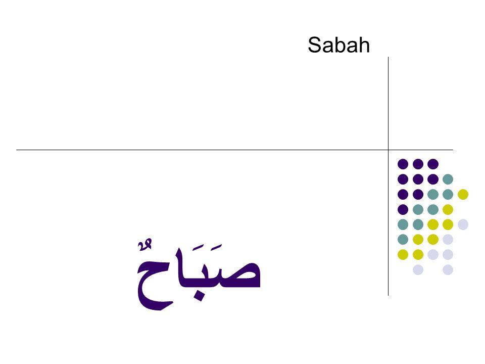 صَبَاحٌ Sabah