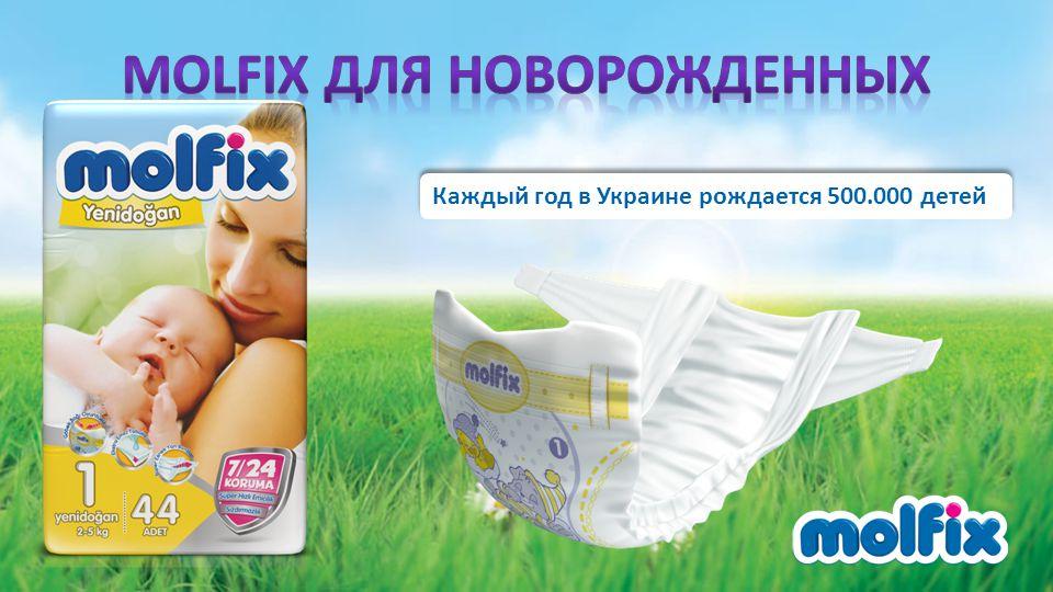 Каждый год в Украине рождается 500.000 детей