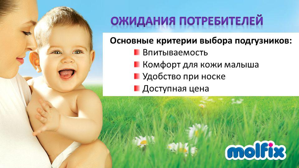 Основные критерии выбора подгузников: Впитываемость Комфорт для кожи малыша Удобство при носке Доступная цена