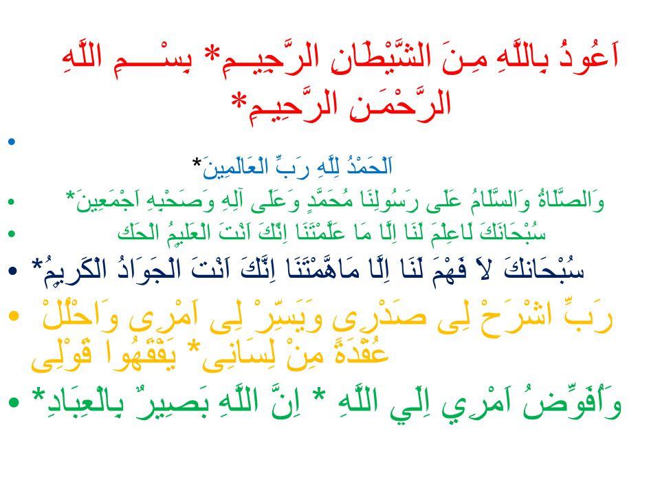 ALLAH'IM – Allahım, her şeyden önce Senin sevgini talep ediyorum; sonra bize Seni sevenleri sevdirmeni istiyorum ve bir de Sana yaklaştıracak amelleri bizim içim sevimli kılmanı dileniyorum. AMİN