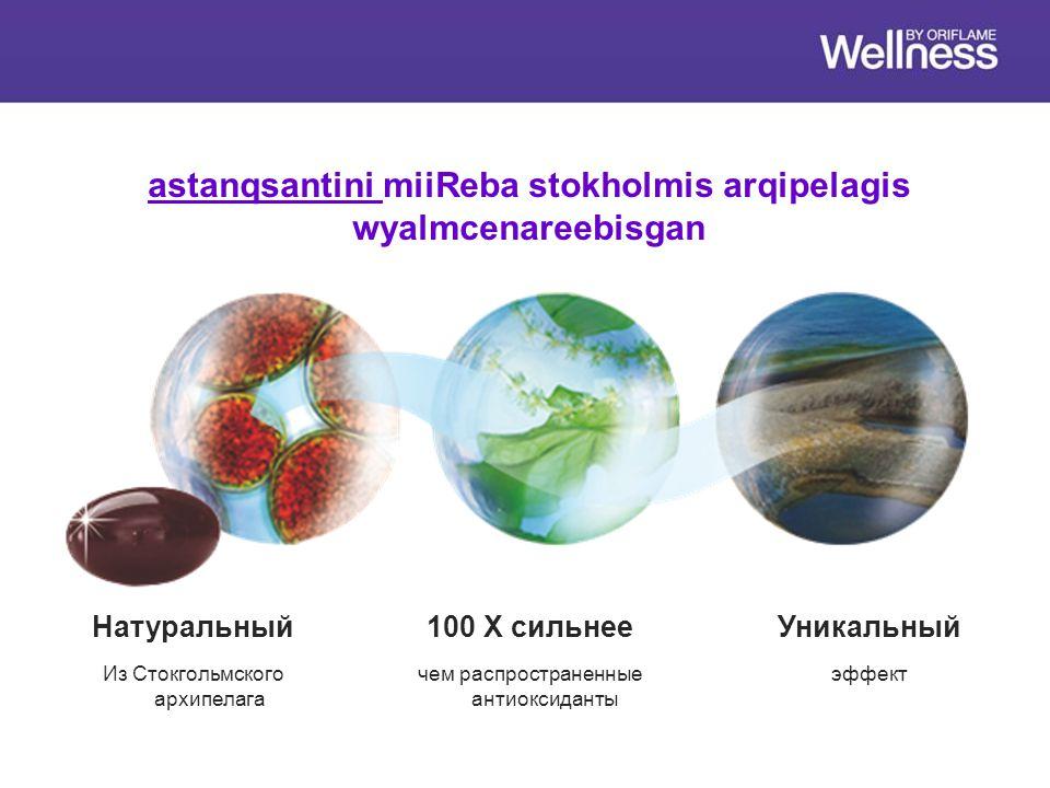 Натуральный Из Стокгольмского архипелага 100 X сильнее чем распространенные антиоксиданты Уникальный эффект astanqsantini miiReba stokholmis arqipelagis wyalmcenareebisgan