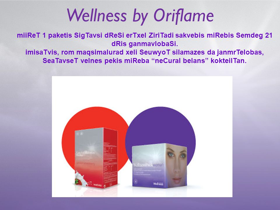 Wellness by Oriflame miiReT 1 paketis SigTavsi dReSi erTxel ZiriTadi sakvebis miRebis Semdeg 21 dRis ganmavlobaSi.