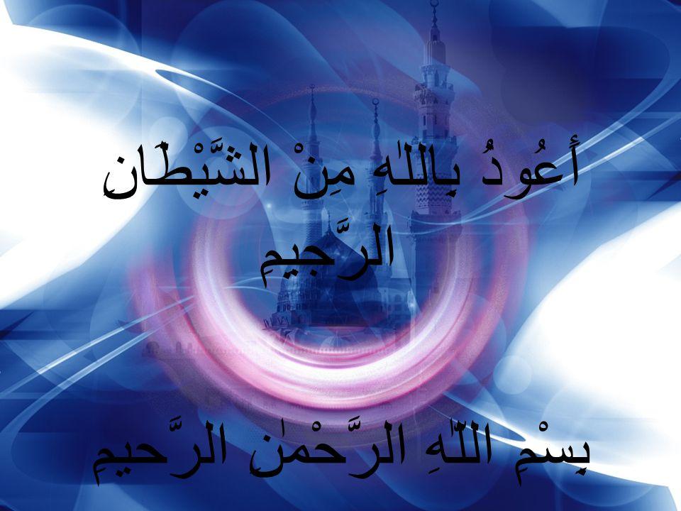 أَعُوذُ بِاللٰهِ مِنْ الشَّيْطَانِ الرَّجيِمِ بِسْمِ اللّٰهِ الرَّحْمٰنِ الرَّحيمِ