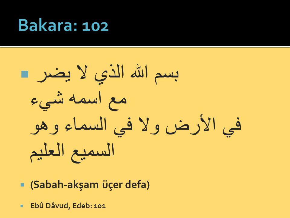  بسم الله الذي لا يضر مع اسمه شيء في الأرض ولا في السماء وهو السميع العليم  (Sabah-akşam üçer defa)  Ebû Dâvud, Edeb: 101