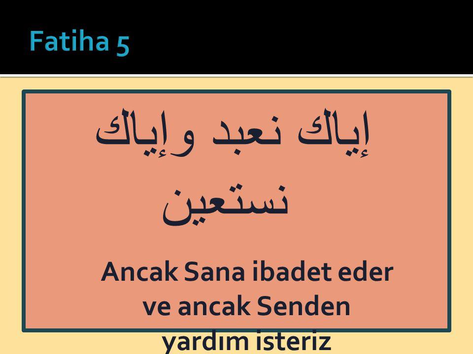 إياك نعبد وإياك نستعين Ancak Sana ibadet eder ve ancak Senden yardım isteriz