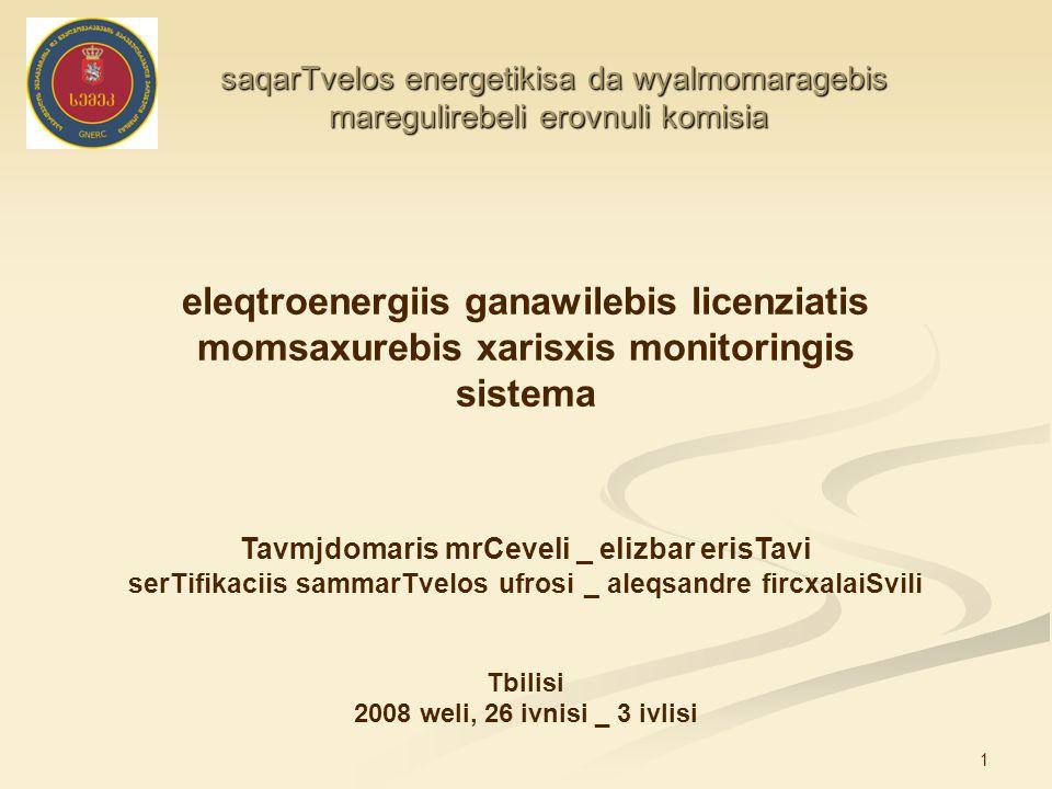 1 saqarTvelosenergetikisa da wyalmomaragebis saqarTvelos energetikisa da wyalmomaragebis maregulirebeli erovnuli komisia maregulirebeli erovnuli komis