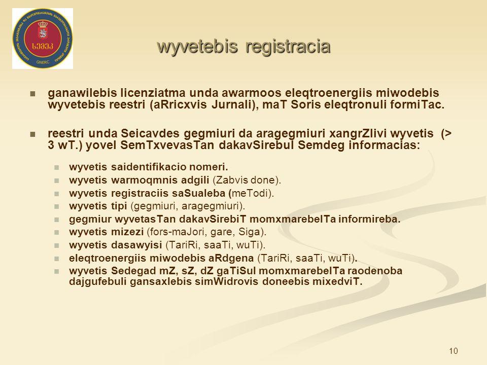 10 wyvetebis registracia ganawilebis licenziatma unda awarmoos eleqtroenergiis miwodebis wyvetebis reestri (aRricxvis Jurnali), maT Soris eleqtronuli formiTac.