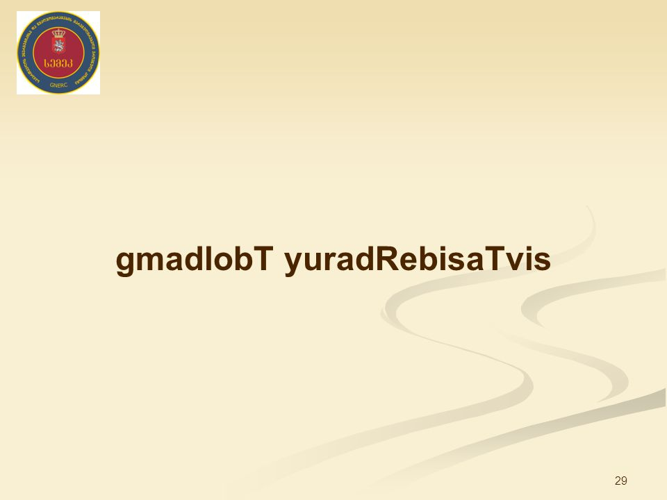 29 gmadlobT yuradRebisaTvis